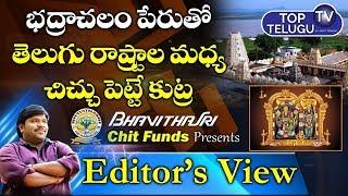 Top Telugu TV  Chief Editor BS Comment on Bhadrachalam Temple Issue | Cm Jagan | Polavaram Project