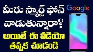 మీరు స్మార్ట్ ఫోన్ వాడుతున్నారా | How Google Tracks you | How Google Works | Top Telugu TV