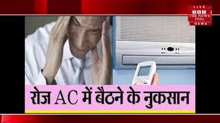 अगर आप भी AC के आदी है तो जान लीजिये क्या नुक्सान हो सकता है आपको