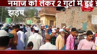 मुजफ्फनगर में एक गांव में ईद की नमाज को लेकर 2 गुटों मे हुई झड़प में कम से कम 10 लोग घायल हो गए।