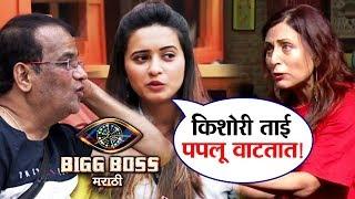 Shivani AGAIN Insults Kishori Shahane | Bigg Boss Marathi 2 Update