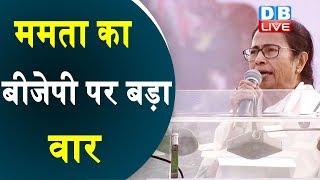 Mamata Banerjee का BJP पर बड़ा वार |BJP के विजय जुलूसों पर लगाई रोक | #DBLIVE