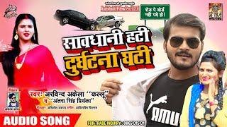 Arvind Akela Kallu & Antra Singh Priyanka | सावधानी हटी दुर्घटना घटी | Ft. Chandani - Bhojpuri Song