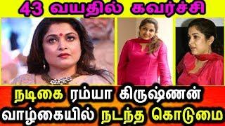 ரம்யா கிருஷ்ணனுக்கு வந்த பரிதாப நிலைமை|Ramya Krishnan Latst news|Ramya Krishnan Situation