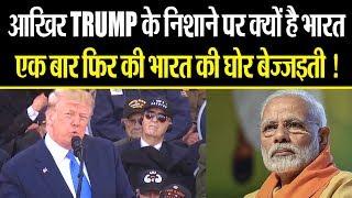 अमेरिकी राष्ट्रपति ट्रंप ने एक बार फिर भारत पर साधा निशाना..जानिए क्या कुछ कहा ....