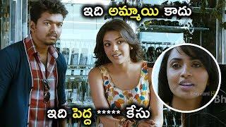 ఇది అమ్మాయి కాదు ఇది పెద్ద ***** కేసు  - Latest Telugu Movie Scenes
