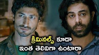క్రిమినల్స్ కూడా ఇంత తెలివిగా ఉంటారా  - Latest Telugu Movie Scenes