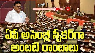 ఏపీ స్పీకర్ గా అంబటి రాంబాబు | Ambati Rambabu As New Assembly Speaker | Top Telugu TV