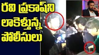 రవి ప్రకాష్ ని లాకెళ్తున్న పోలీసులు | Ravi Prakash Latest News | Telugu News Live Latest