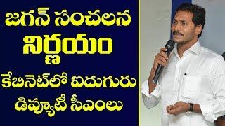 జగన్ సంచలన నిర్ణయం కేబినెట్లో ఐదుగురు డిప్యూటీ సీఎంలు | YS Jagan Cabinet Ministers List