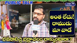 Public Talk on Bhadrachalam Temple Issue | Telangana Iatest News Live | Top Telugu TV