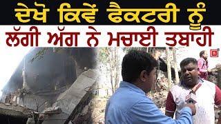 Ludhiana में Diwan knitwear factory को लगी भयानक आग