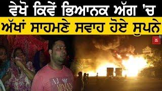 Anandpur Sahib में 40 दुकानों को लगी आग