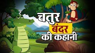 Clever Monkey Story   चतुर बंदर और मगरमच्छ की कहानी  