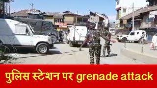 Sopore पुलिस स्टेशन पर ग्रेनेड अटैक करके militant फरार, 2 पुलिस कर्मी जख्मी