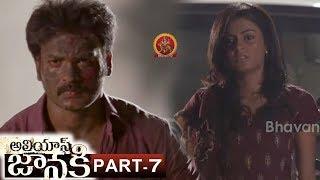 Alias Janaki Part 7 - Latest telugu Full Movies - Anisha Ambrose, Venkat Rahul