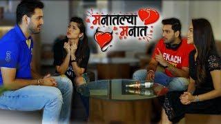 Manaatlya Manaat Trailer |  Siddharth Chandekar | Sonalee kulkarni | CafeMarathi