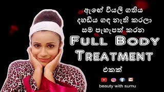 Full Body Treatment  / Srilankan / Sinhala