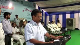 देखिये मुख्यमंत्री अरविन्द केजरीवाल का संबोधन, दिल्ली सर्कार द्वारा आयोजित इफ्तार पार्टी के दौरान