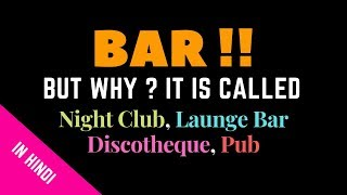 Types of BAR in Hindi | BAR!! but why it is called Night Club | Discotheque | Pub | Cocktails India