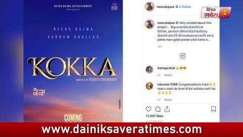 Kokka (Official Trailer ) Neeru Bajwa l Gurnam Bhullar l New Punjabi Movies  l Dainik Savera video - id 361e919f7e30cd - Veblr Mobile