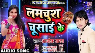 | Lamchush Chusai Ke : Alok Yadav | लमचूस चुसाई के | New Superhit bhojpuri Song |