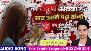 जब खून से लिखा मेरा खत उसने पढ़ा होगा #Anshu Bala - Golu Gold 2 #Bhojpuri SAD SONG 2019