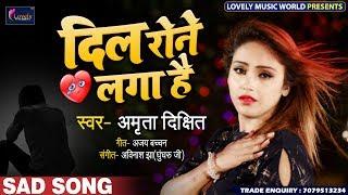 Amrita Dixit को लगा प्यार में झटका - DIL RONE LAGA HAI - दिल को छू देने वाला गाना