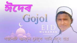 ঈদেৰ দিনে gojol টা শুনলে চোখে পানি এসে যায় // Ek din tomay morte hobe vule jeyo na @EID MUBARAK