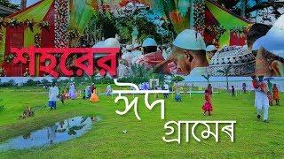 গৰীব মানুহৰ ঈদ & ধনী মানুহৰ ঈদৰ মাজৰ পাৰ্থক্য ? Town Vs Village eid celebration 1080P HD || RUHUL360