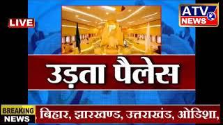 प्रिंस का उड़ता पैलेस #ATV NEWS CHANNEL (24x7 हिंदी न्यूज़ चैनल)