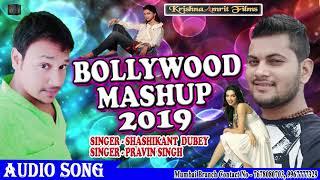 New Mash Up Song 2019 II New Hindi Song 2019 # Shashikant_Dubey_Aur_Praveen_Singh Ka Superhit Song