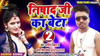 Antara Singh Priyanka का superhit song - निषाद जी का बीटा - Nishad Ji Ka Beta - Bhojpuri Songs