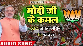 Modi ji Ke Kamal | मोदी जी के कमल | Jugal Nirala(2019) का सबसे हिट सांग  | Bhojpuri Songs