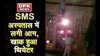 SMS अस्पताल में फिर लगी आग, ऑपरेशन थिएटर हुआ खाक