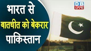 भारत से बातचीत को बेकरार पाकिस्तान | PM Modi से बातचीत का किया आग्रह |#DBLIVE