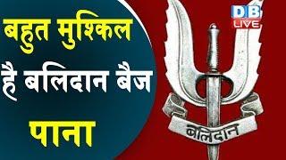 बहुत मुश्किल है बलिदान बैज पाना LIFE OF PARA COMMANDOS (BALIDAN) Toughest Military Training in India