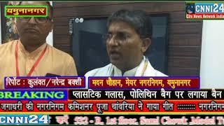 Cnni24 .... यमुनानगर जगाधरी नगरनिगम मेयर मदन चौहान ने पर्यावरण दिवस पर लोगों से क्या अपील की .......