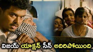 విజయ్ యాక్షన్ సీన్ అదిరిపోయింది  - Latest Telugu Movie Scenes
