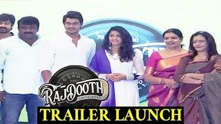Rajdoot Movie Trailer Launch Event | Meghamsh