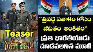 Captain Rana Pratap Movie Teaser | Haranath Policharla | Latest Telugu Movies | Top Telugu TV