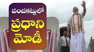 పంచకట్టు లో ప్రధాని | Modi New Look | PM Modi ware Doti | Prime Minister | BJP | Top Telugu TV