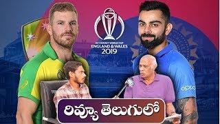 Australia VS India 2019 Match Review | World Cup 2019 Telugu | Cricket Update Telugu | Top Telugu TV