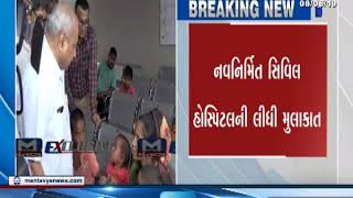 Deputy CM Nitin Patel એ લીધી Ahmedabad Civil Hospital ની મુલાકાત