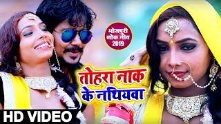 #Video #Alok Anish Yadav का Bhojpuri Romantic Song | तोहार नाक के नथियवा