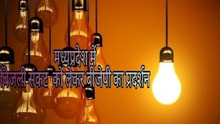मध्यप्रदेश के भोपाल में बिजली संकट को लेकर bjp का प्रदर्शन