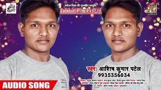 सिन्दुर छुपा के कुँवार बनेले - Aashis Kumar Patel - भोजपुरी गाना - Sindur Chuppa Ke Kunwar Banele