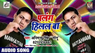 पलंग हिलल बा Palang Hilal Ba - Abhimanu Singh '' Sonu '' - Latest Bhojpuri Song 2019