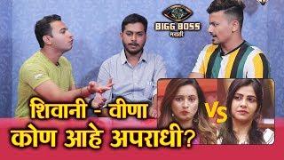 Shivani Vs Veena | Who Is The REAL Culprit? | Bigg Boss Marathi 2 Charcha With Bollywood Spy