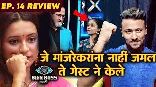 Guest Judge Declares Shivani Surve As VILLAIN WINS Heart | Weekend Cha Daav | BBM 2 Review